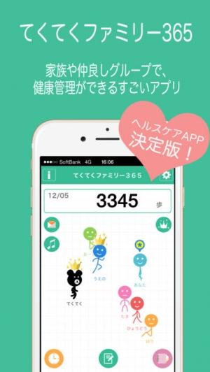 iPhone、iPadアプリ「てくてくファミリー365 ~みんなの歩数計~」のスクリーンショット 1枚目