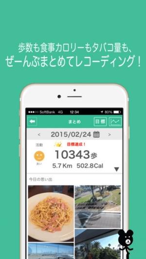 iPhone、iPadアプリ「てくてくファミリー365 ~みんなの歩数計~」のスクリーンショット 5枚目