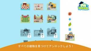 iPhone、iPadアプリ「Hoopaのシティー (2014)」のスクリーンショット 5枚目