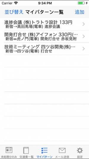iPhone、iPadアプリ「交通費MEMO」のスクリーンショット 3枚目