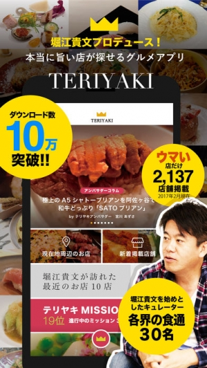 iPhone、iPadアプリ「TERIYAKI」のスクリーンショット 1枚目