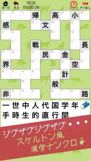 iPhone、iPadアプリ「漢字ナンクロ2 - にゃんこパズルシリーズ -」のスクリーンショット 2枚目