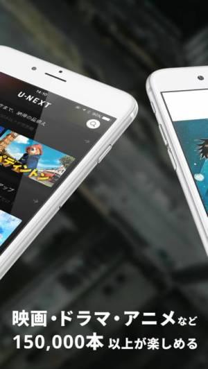 iPhone、iPadアプリ「U-NEXT」のスクリーンショット 2枚目