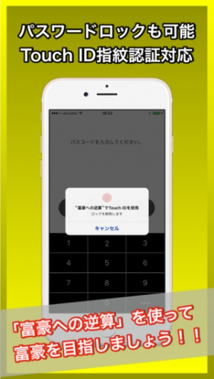 iPhone、iPadアプリ「富豪への逆算カレンダー-収入・支出管理でお金持ちへ」のスクリーンショット 5枚目
