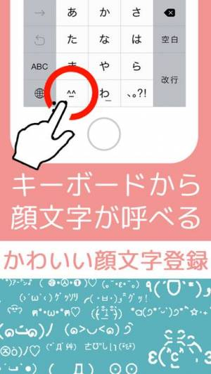 iPhone、iPadアプリ「かわいい顔文字登録」のスクリーンショット 1枚目