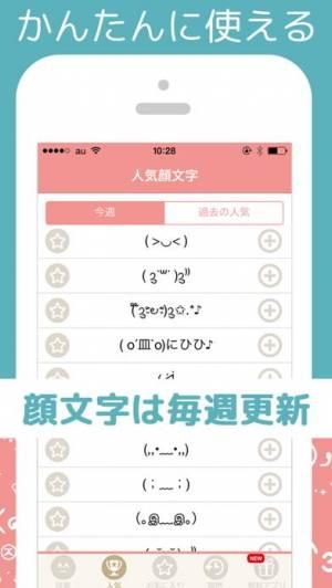 iPhone、iPadアプリ「かわいい顔文字登録」のスクリーンショット 2枚目