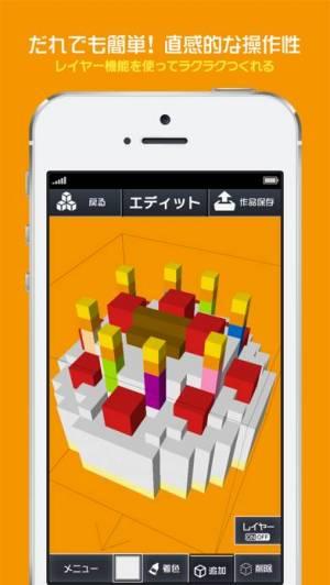 iPhone、iPadアプリ「Q-BLOCK 3Dドットお絵描きツール」のスクリーンショット 3枚目