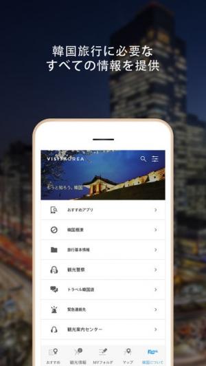 iPhone、iPadアプリ「韓国旅ガイド : 韓国観光公社公式アプリ」のスクリーンショット 5枚目
