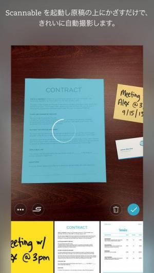 iPhone、iPadアプリ「Evernote Scannable」のスクリーンショット 2枚目