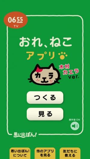 iPhone、iPadアプリ「スライドショー作成アプリ「おれ、ねこ 木村カエラバージョン」思い出ぽん!」のスクリーンショット 1枚目