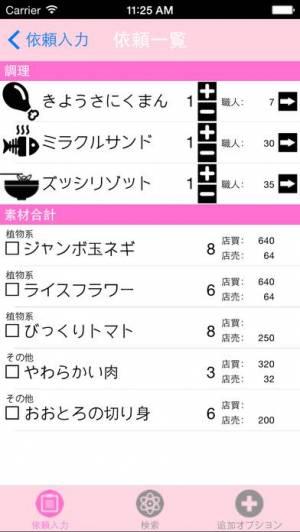 iPhone、iPadアプリ「調理職人 for DQX」のスクリーンショット 2枚目