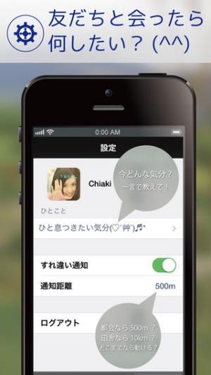 iPhone、iPadアプリ「今近くにいる友達を教えてくれるアプリ〜Signal (シグナル)〜」のスクリーンショット 4枚目