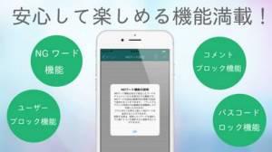 iPhone、iPadアプリ「愚痴バブル ストレス発散! 本音が言える匿名つぶやきアプリ」のスクリーンショット 2枚目