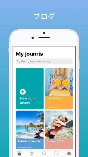 iPhone、iPadアプリ「Journi ブログとプリントブック」のスクリーンショット 1枚目