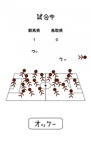 iPhone、iPadアプリ「11人いればサッカーできる」のスクリーンショット 1枚目