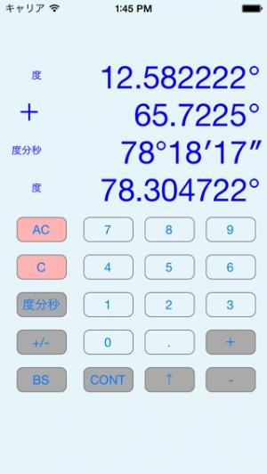 iPhone、iPadアプリ「角度計算・変換 AngleCalcu」のスクリーンショット 2枚目