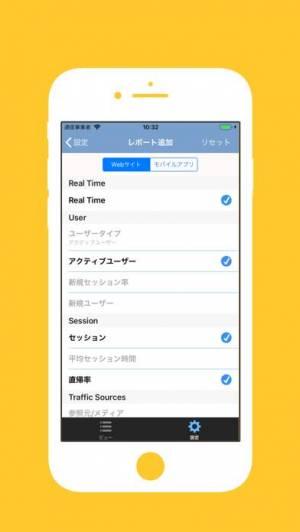 iPhone、iPadアプリ「AnalyticsPM」のスクリーンショット 4枚目