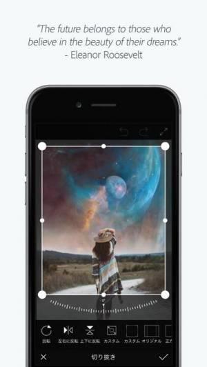 iPhone、iPadアプリ「Adobe Photoshop Mix - 写真加工アプリ」のスクリーンショット 3枚目