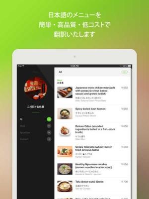 iPhone、iPadアプリ「グルメニュー」のスクリーンショット 3枚目