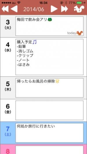 iPhone、iPadアプリ「だいあリス 無料で軽くて簡単操作のカレンダーメモ」のスクリーンショット 1枚目