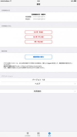 iPhone、iPadアプリ「ナンプレファン」のスクリーンショット 3枚目