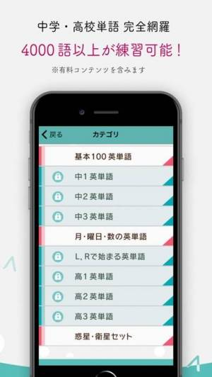 iPhone、iPadアプリ「発音博士」のスクリーンショット 5枚目