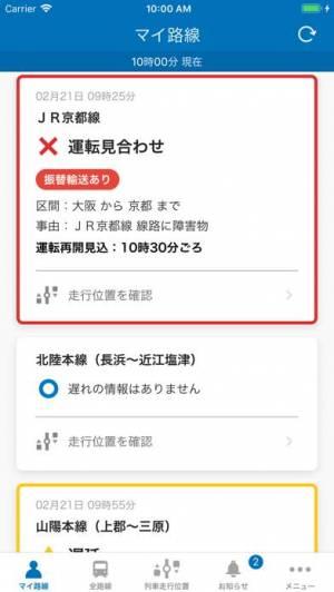 iPhone、iPadアプリ「JR西日本 列車運行情報アプリ」のスクリーンショット 1枚目