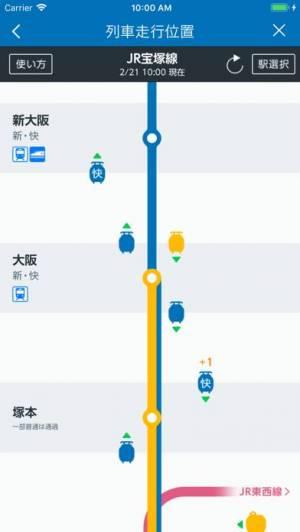 iPhone、iPadアプリ「JR西日本 列車運行情報アプリ」のスクリーンショット 2枚目