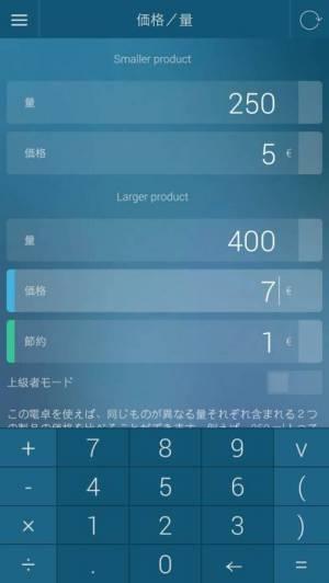 iPhone、iPadアプリ「パーセント電卓」のスクリーンショット 4枚目