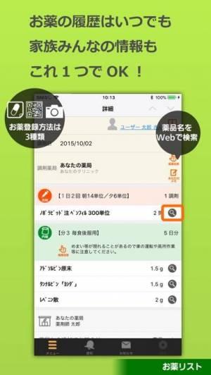 iPhone、iPadアプリ「ヘルスケア手帳-待たずにらくらく!便利な電子お薬手帳」のスクリーンショット 5枚目