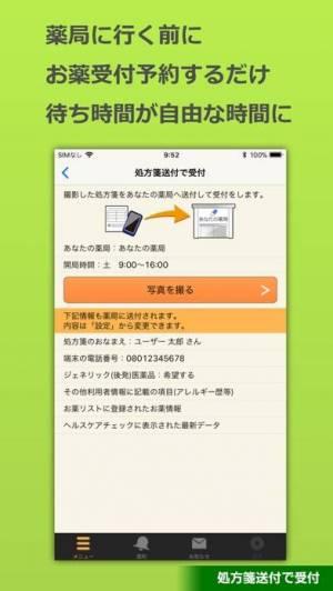 iPhone、iPadアプリ「ヘルスケア手帳-待たずにらくらく!便利な電子お薬手帳」のスクリーンショット 2枚目