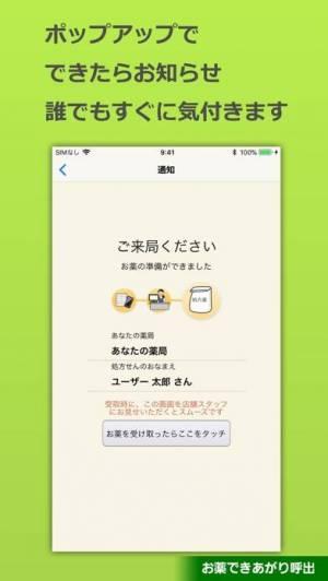 iPhone、iPadアプリ「ヘルスケア手帳-待たずにらくらく!便利な電子お薬手帳」のスクリーンショット 3枚目