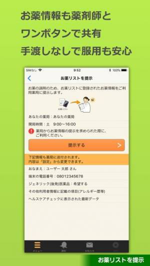 iPhone、iPadアプリ「ヘルスケア手帳-待たずにらくらく!便利な電子お薬手帳」のスクリーンショット 4枚目