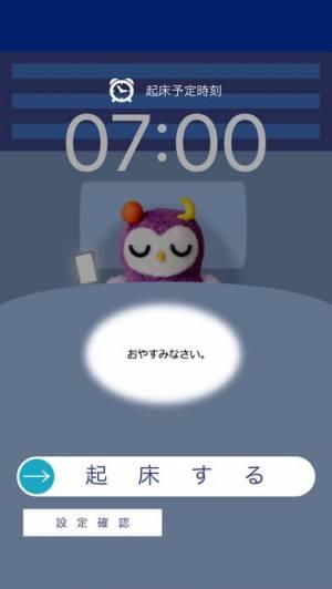 iPhone、iPadアプリ「おやすみナビ」のスクリーンショット 2枚目