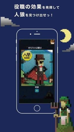 iPhone、iPadアプリ「ワンナイト人狼 for iPhone」のスクリーンショット 2枚目