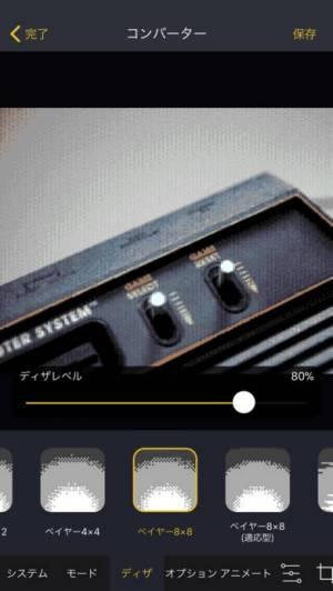iPhone、iPadアプリ「Retrospecs」のスクリーンショット 3枚目
