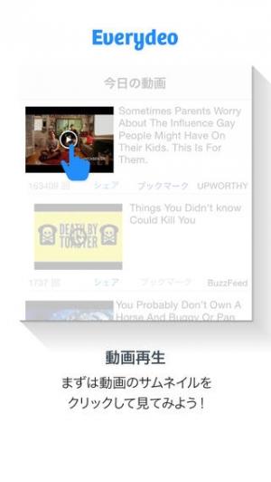 iPhone、iPadアプリ「面白動画を毎日お届け!!話題の動画を無料で見放題の人気動画アプリEverydeo!日替わりランキングや検索機能も!」のスクリーンショット 3枚目