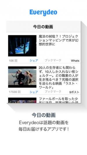 iPhone、iPadアプリ「面白動画を毎日お届け!!話題の動画を無料で見放題の人気動画アプリEverydeo!日替わりランキングや検索機能も!」のスクリーンショット 1枚目
