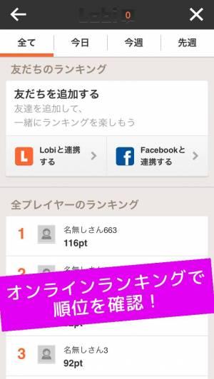 iPhone、iPadアプリ「Tap Nums! 楽しく電卓タイピング」のスクリーンショット 4枚目