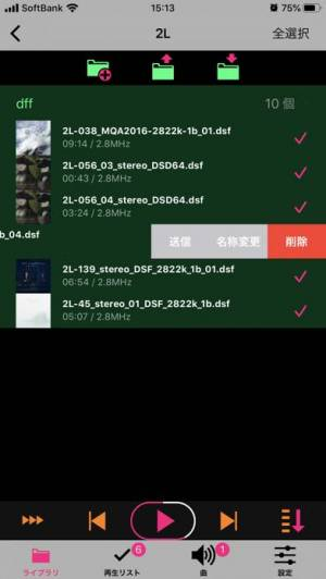 iPhone、iPadアプリ「Hibiki2F」のスクリーンショット 3枚目