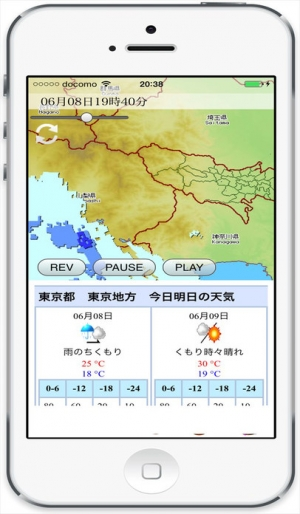 iPhone、iPadアプリ「東京の雨雲レーダー」のスクリーンショット 1枚目