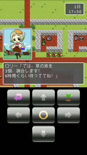 iPhone、iPadアプリ「道具屋と魔王@ボーシム研」のスクリーンショット 2枚目