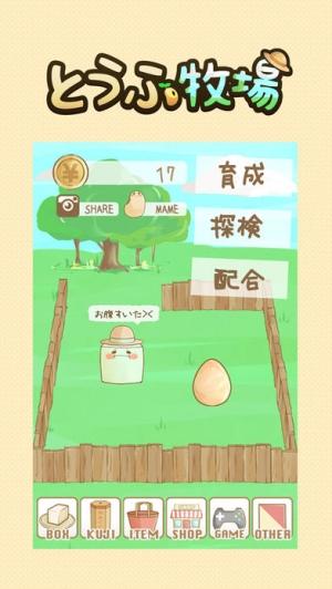 iPhone、iPadアプリ「とうふ牧場〜育てて配合!無料牧場系育成ゲーム〜」のスクリーンショット 1枚目