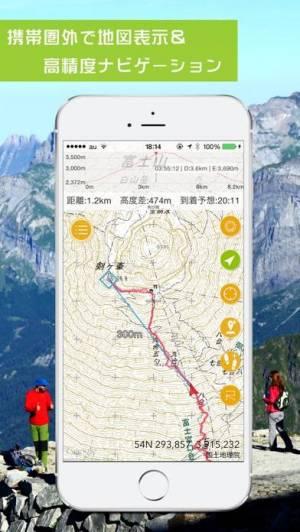 iPhone、iPadアプリ「ジオグラフィカ   登山用GPS」のスクリーンショット 2枚目