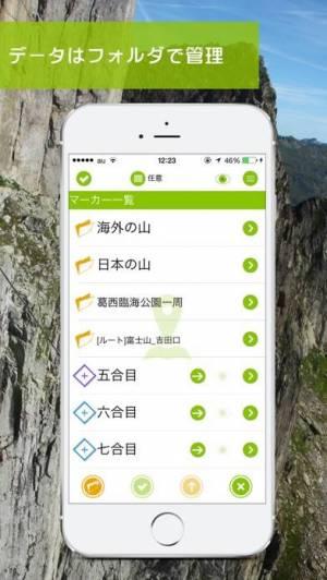 iPhone、iPadアプリ「ジオグラフィカ | 登山用GPS」のスクリーンショット 5枚目