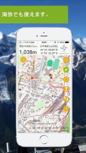 iPhone、iPadアプリ「ジオグラフィカ   登山用GPS」のスクリーンショット 3枚目