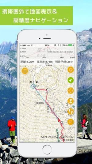 iPhone、iPadアプリ「ジオグラフィカ | 登山用GPS」のスクリーンショット 2枚目