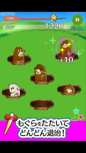 iPhone、iPadアプリ「ふつうのもぐらたたき-定番の無料アクションゲーム」のスクリーンショット 2枚目