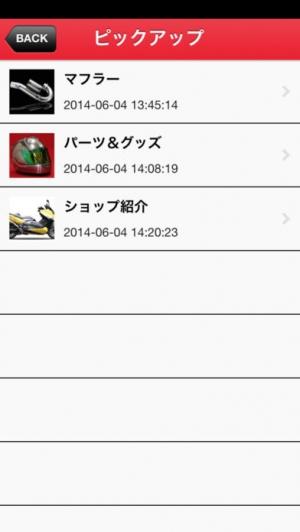 iPhone、iPadアプリ「SP忠男」のスクリーンショット 2枚目