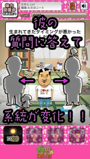 iPhone、iPadアプリ「ダメ彼育成生活 平成ニートからの脱出!」のスクリーンショット 5枚目